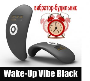 НОВИНКА! Вибратор-будильник Wake-Up Vibe Black