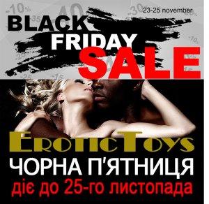 Знижки чорної п'ятниці діють до 25-го листопада !!!