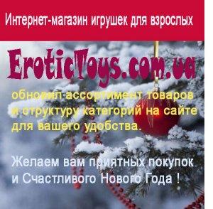 EroticToys.com.ua обновил ассортимент