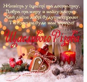 Щасливого, затишного і смачного Різдва !!!