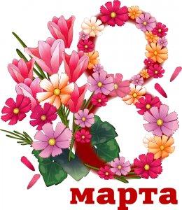 С праздником весны! С 8 марта, любимые девушки!