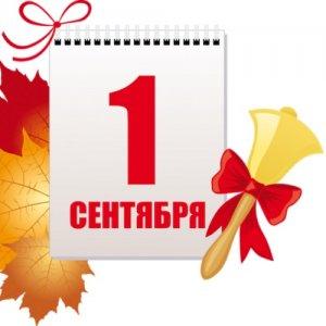 С Днем Знаний и с первым днем осени!