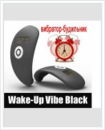 НОВИНКА! Вибратор-будильник Wake-Up Vibe Black