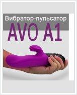 Высокотехнологичный вибратор-пульсатор AVO A1
